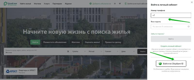 деньги под залог недвижимости саратов частные объявления кредитная карта онлайн тинькофф
